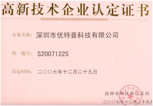 深圳高新技术企业认定