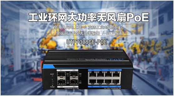 让工业物联网传输更简单、更安全