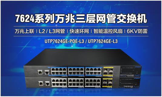UTP7624系列万兆网管交换机发布,这些黑科技你造吗?