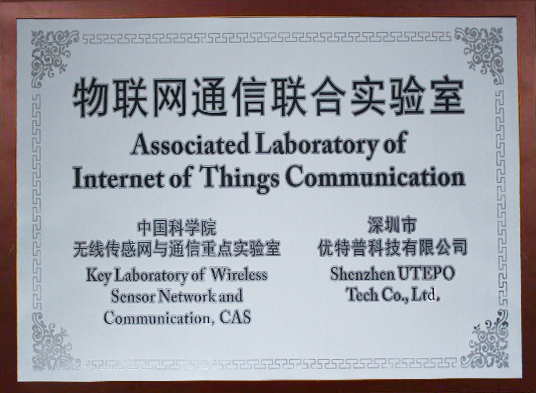 物联网联合实验室