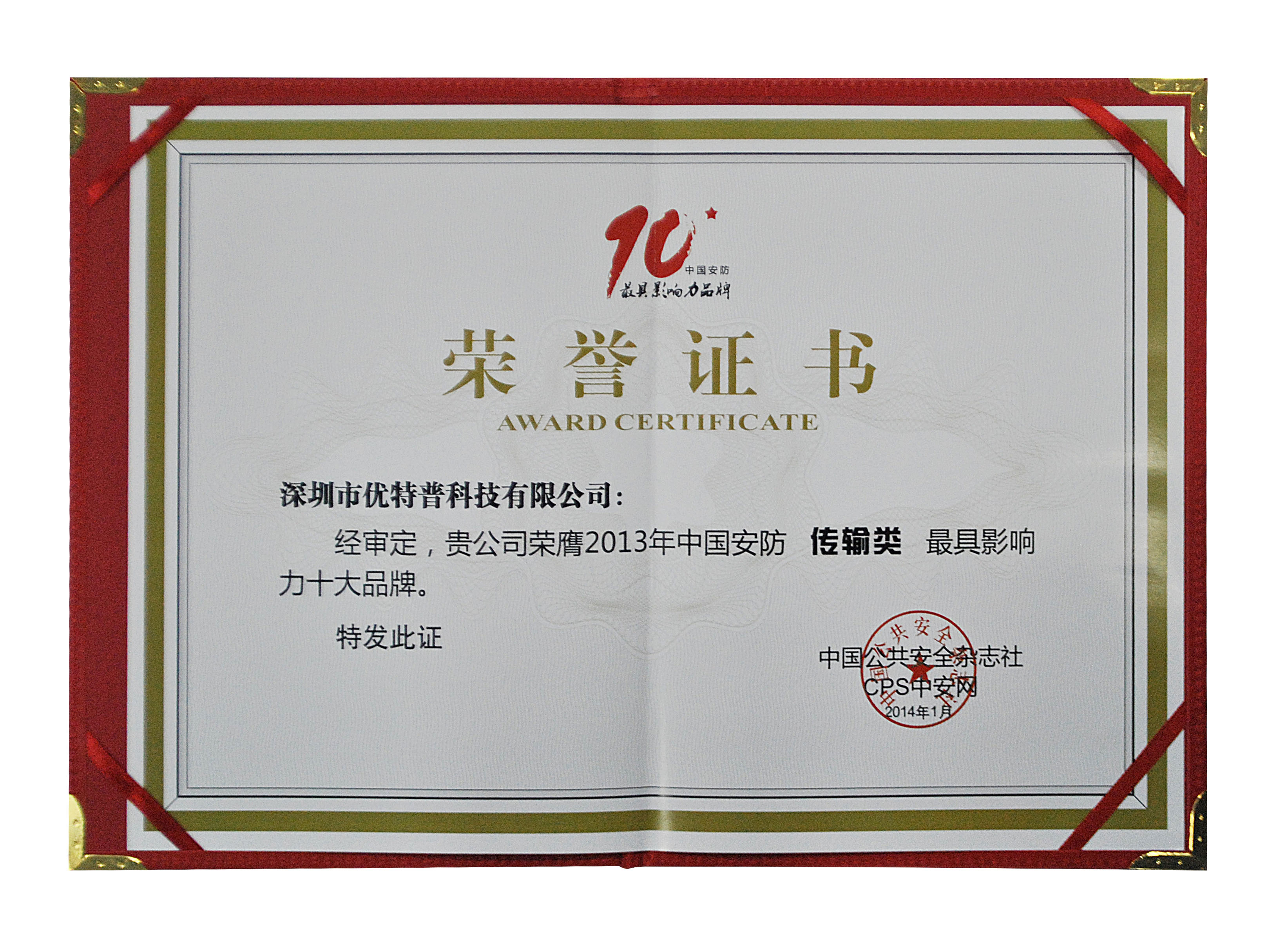 中国安防传输类最具影响力十大品牌