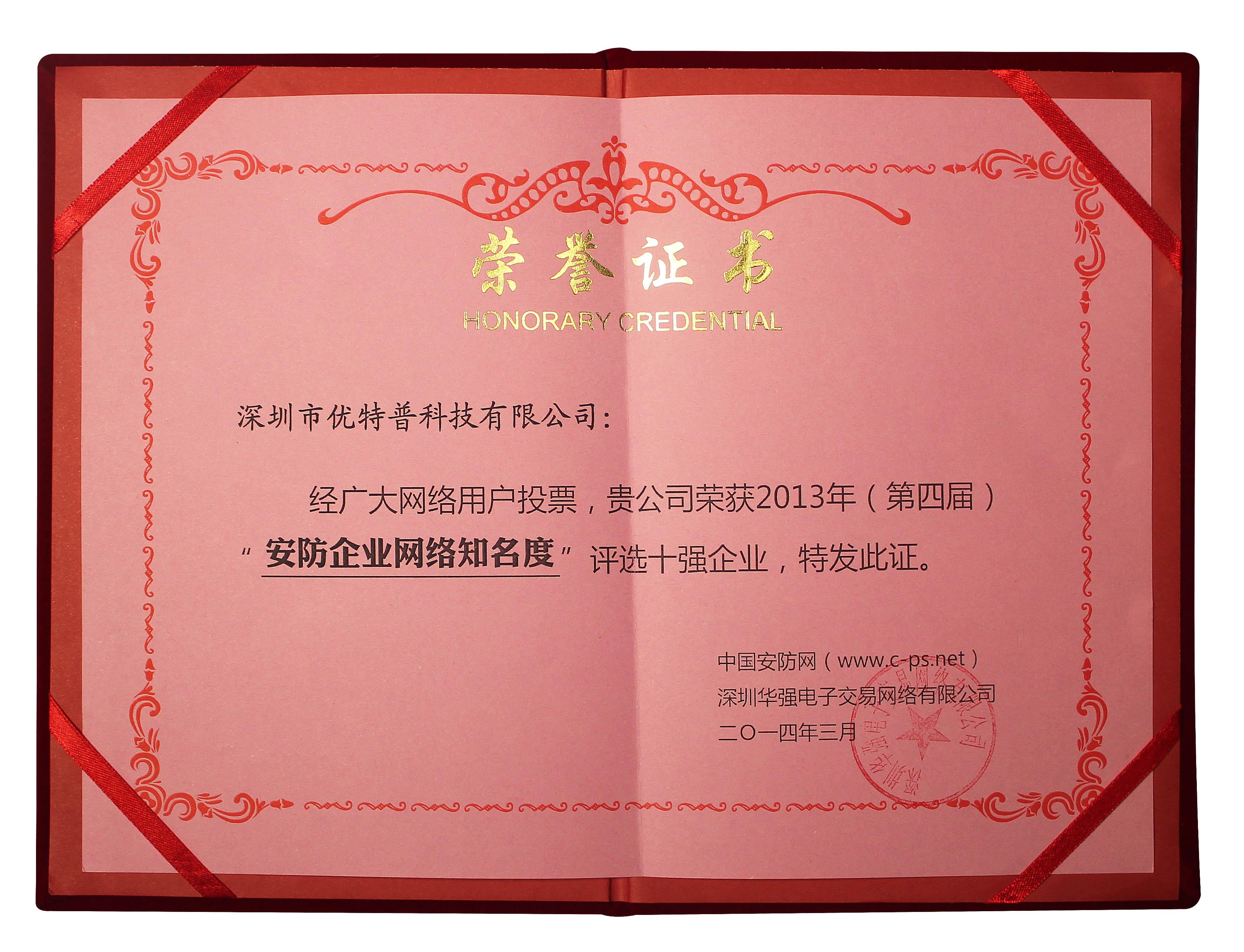"""""""安防企业网络知名度""""十强企业"""