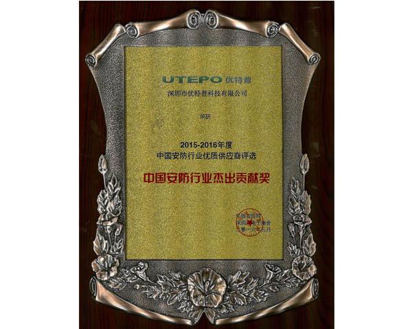 中国安防行业杰出贡献奖