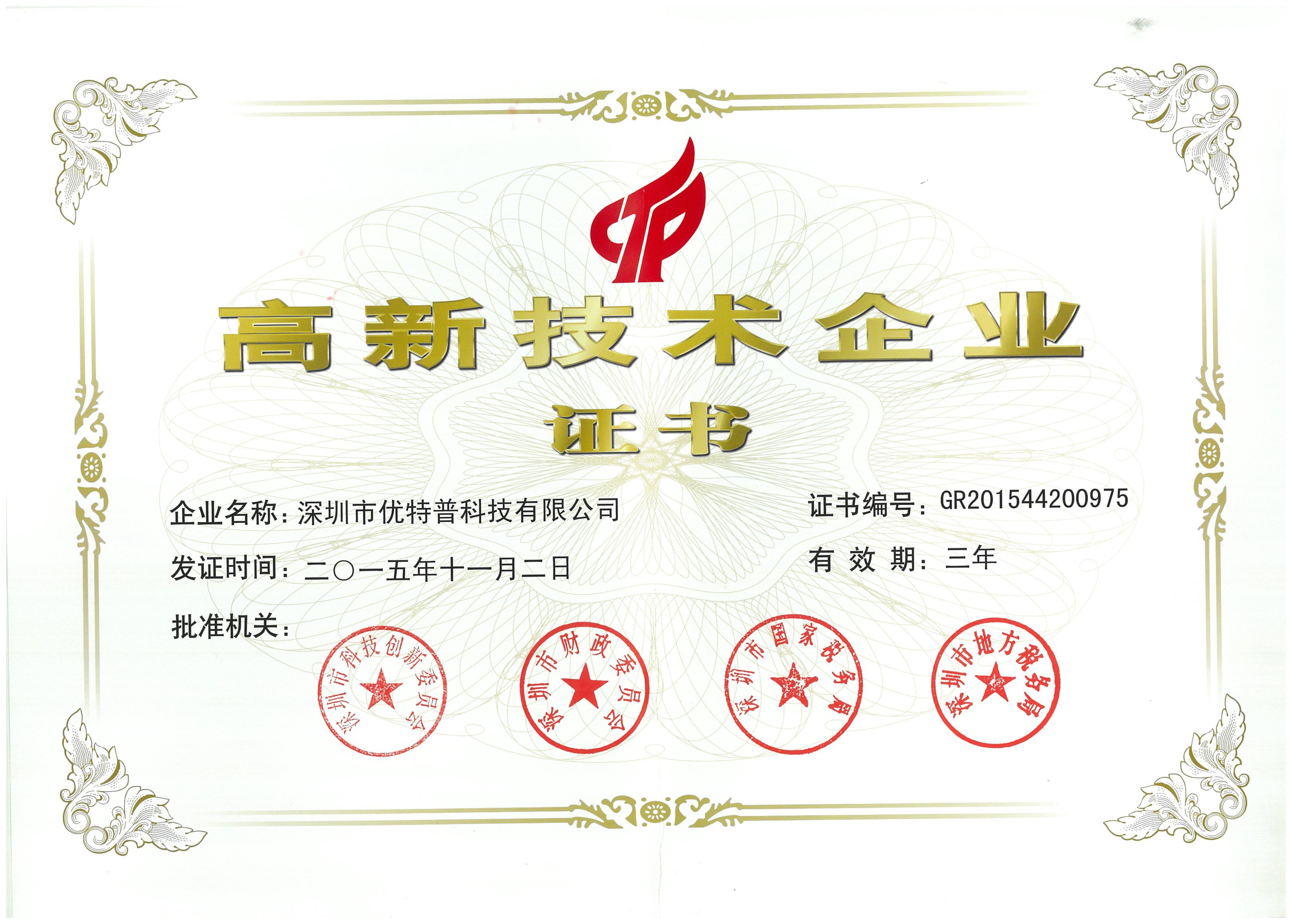 国家级高新企业认定证书