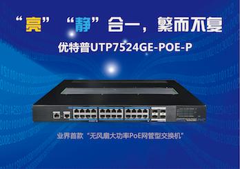 优特普首推无风扇大功率PoE网管型交换机