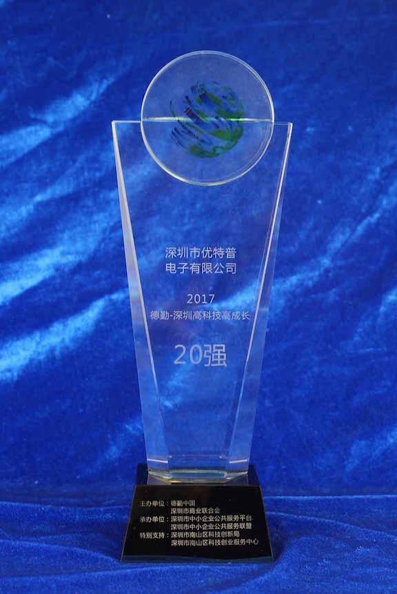 2017 德勤-深圳高科技高成长20强