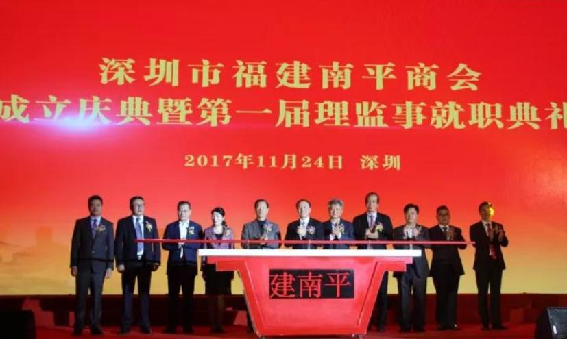 深圳南平商会成立