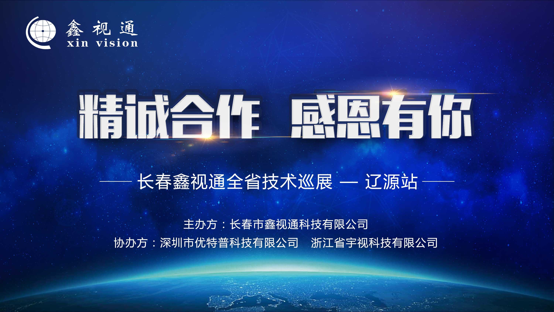 优特普、宇视科技联手鑫视通开启吉林省技术巡展第一站—辽源站