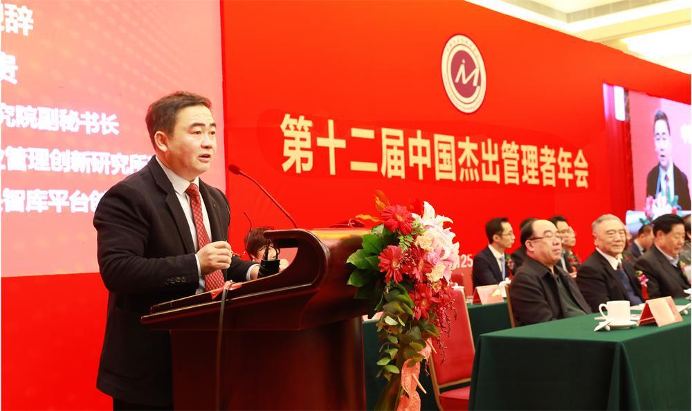 中国管理科学研究院企业管理创新研究所所长陈贵致辞