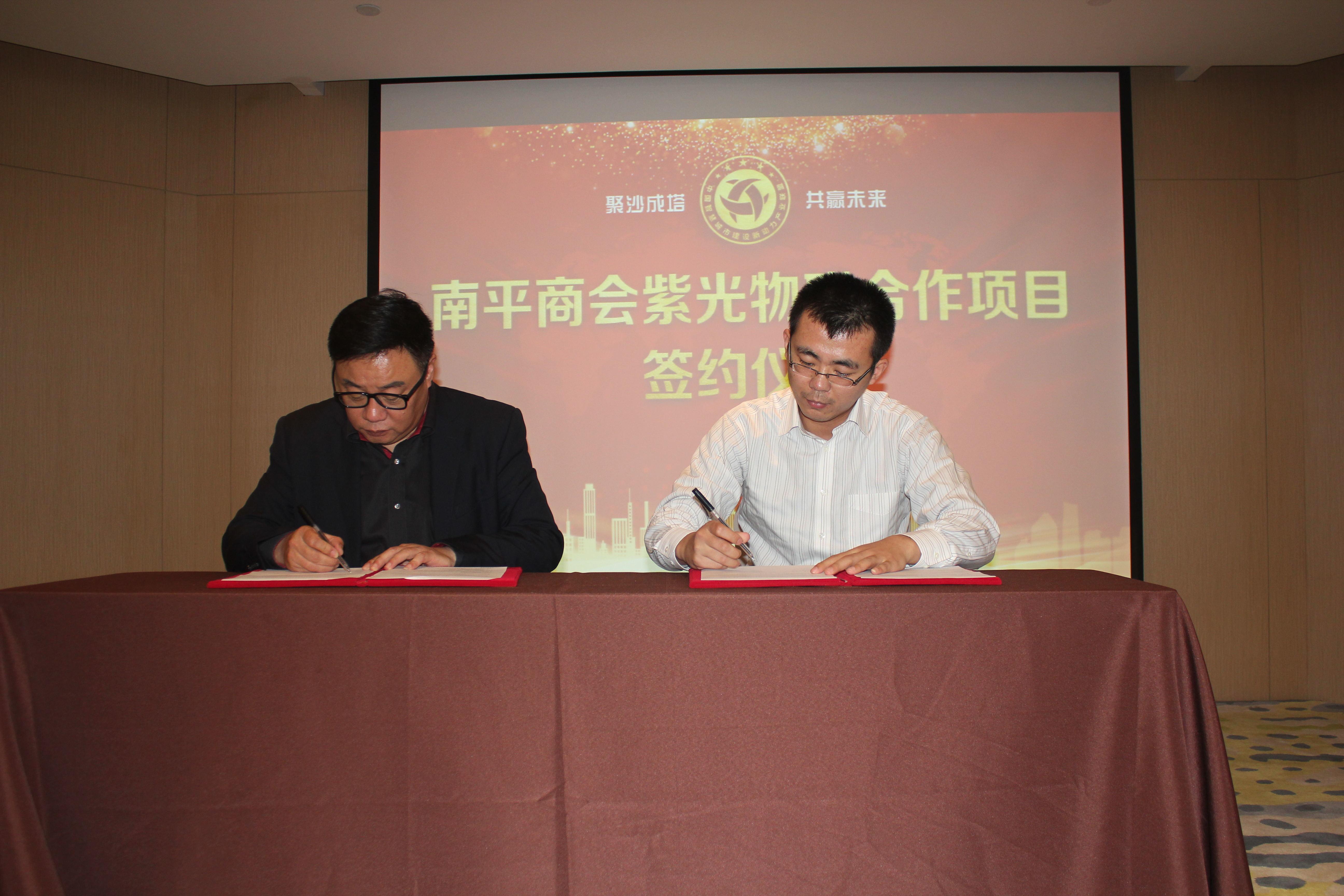 南平商会紫光物联合作项目签约