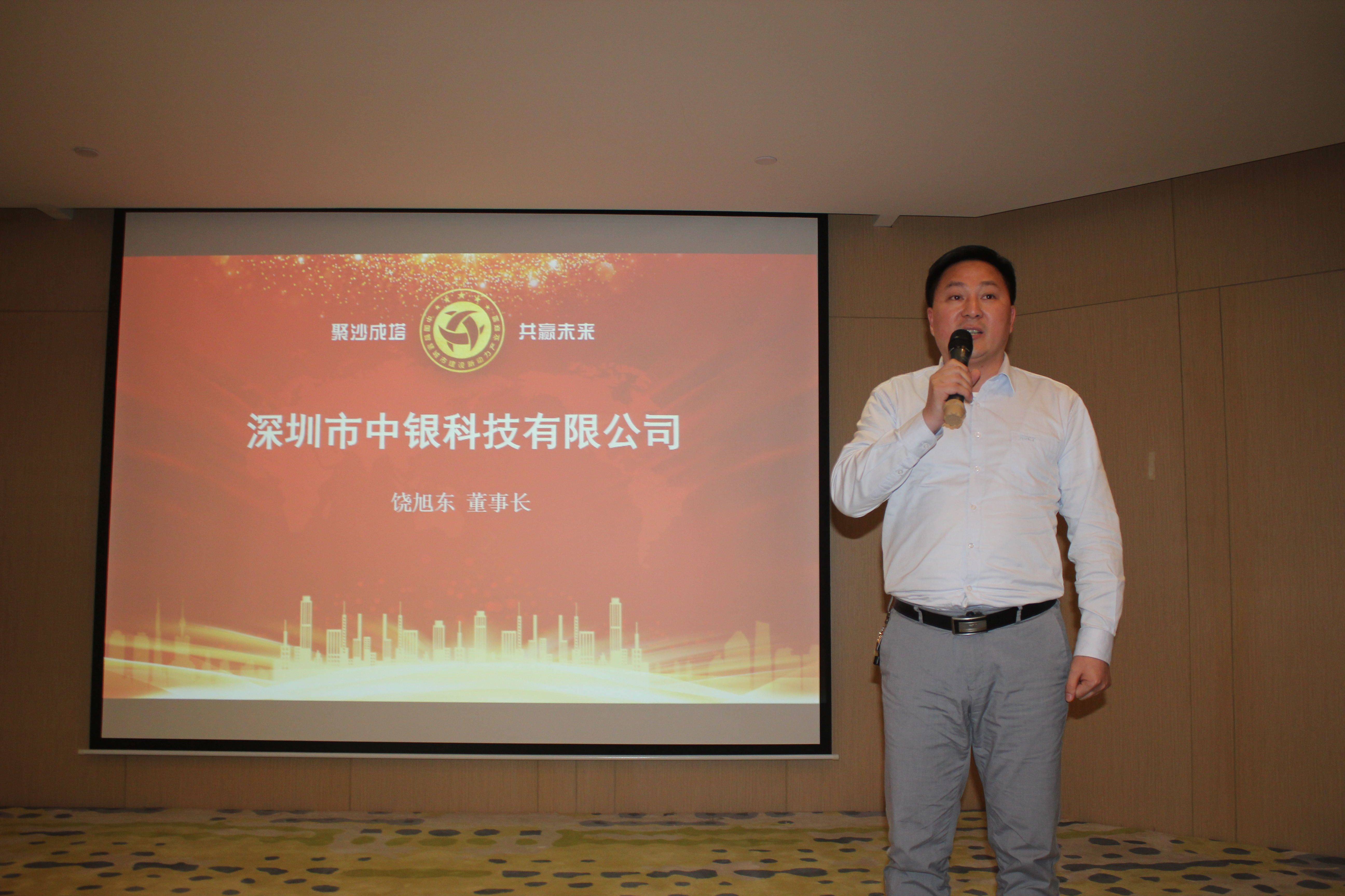 深圳市中银科技有限公司董事长 饶旭东