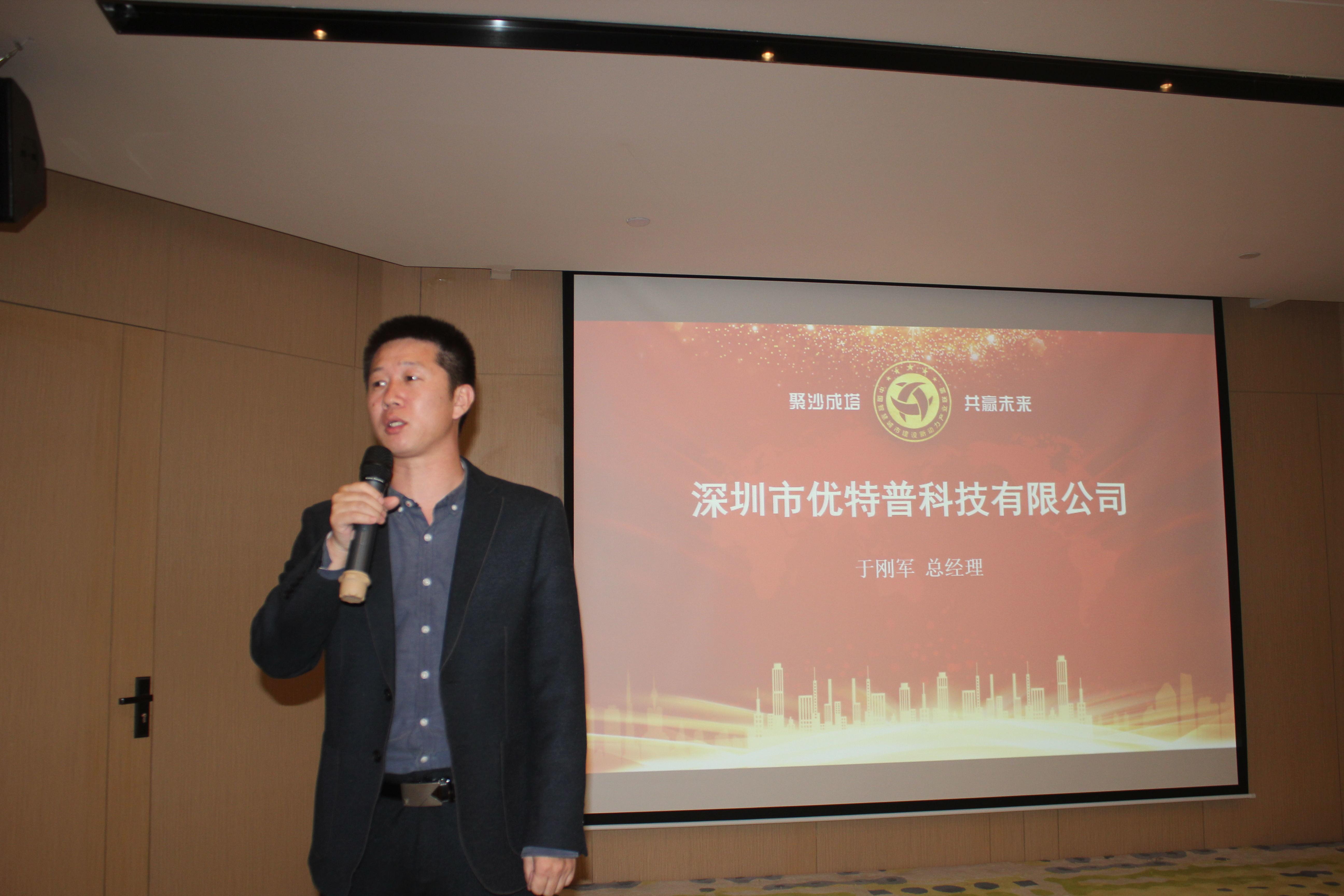 深圳市优特普科技有限公司总经理 于刚军