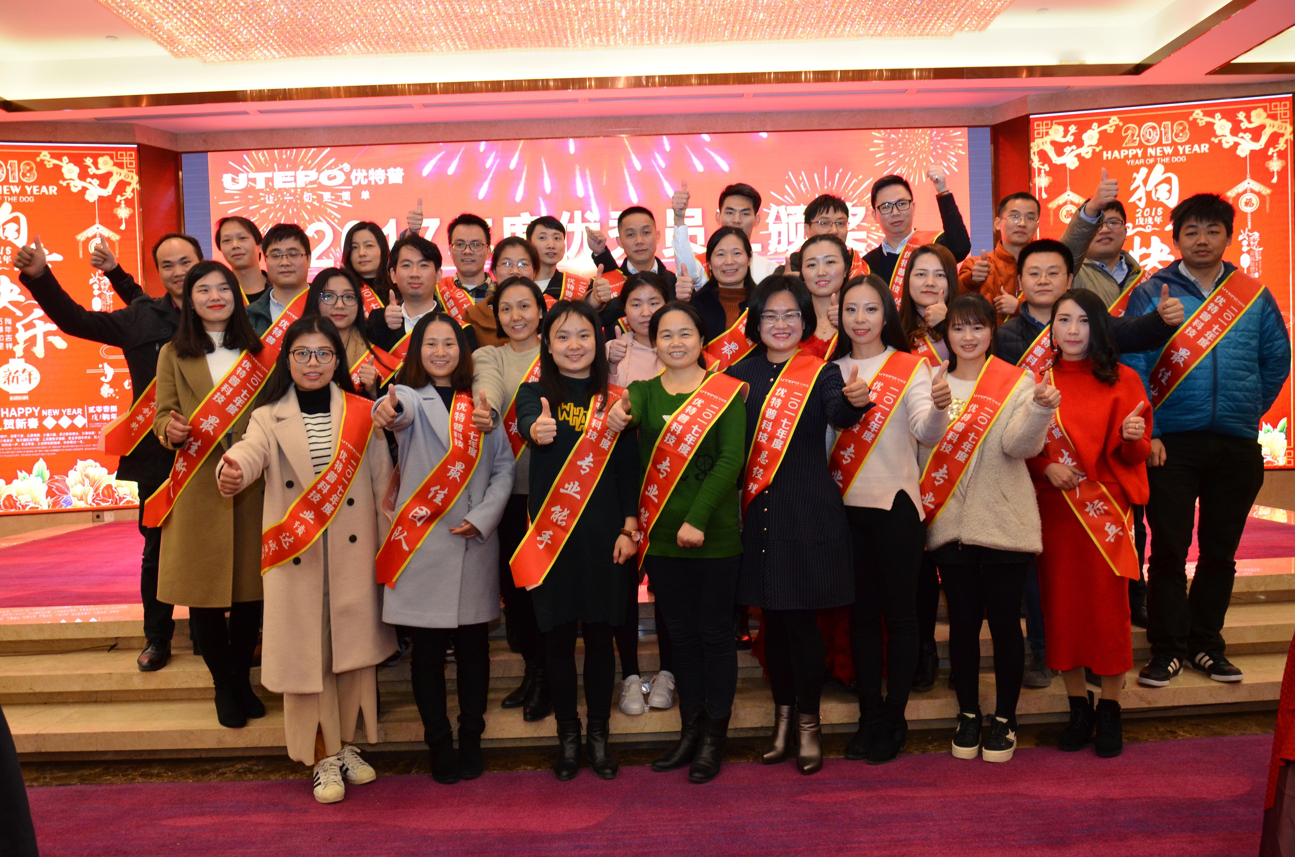 优特普2017年度表彰大会暨2018迎春年会