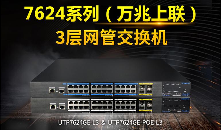 优特普7624系列(万兆上联)3层网管交换机