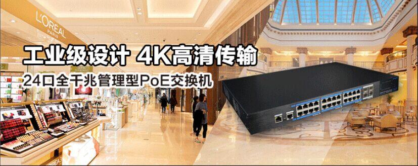 工业级设计 4K高清传输—优特普24口全千兆管理型PoE交换机