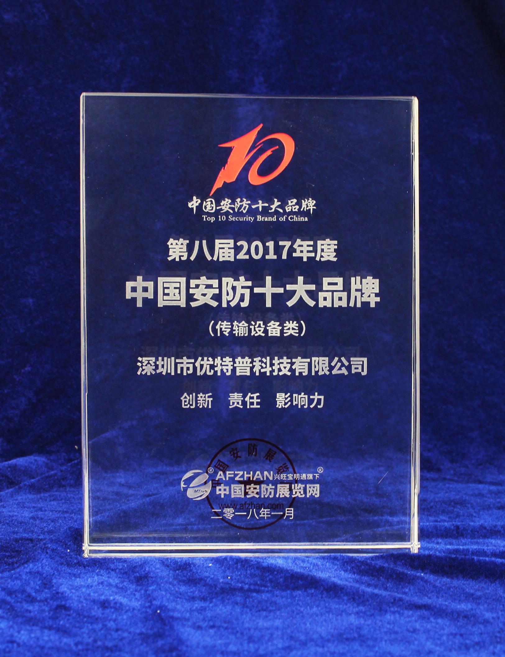 2017年度中国安防十大品牌
