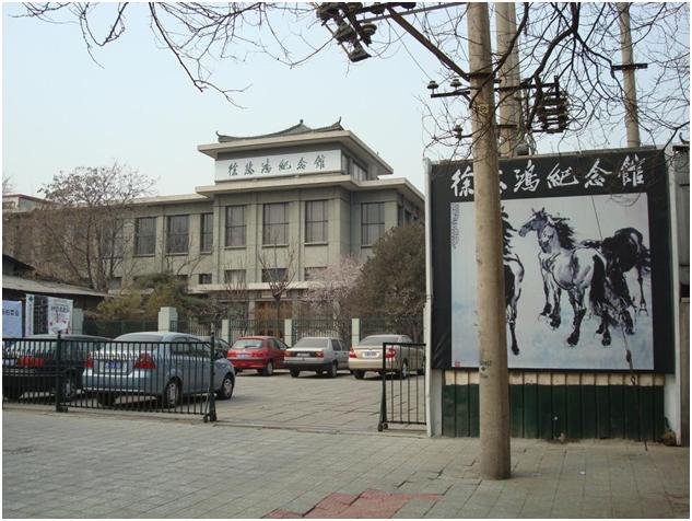徐悲鸿纪念馆2