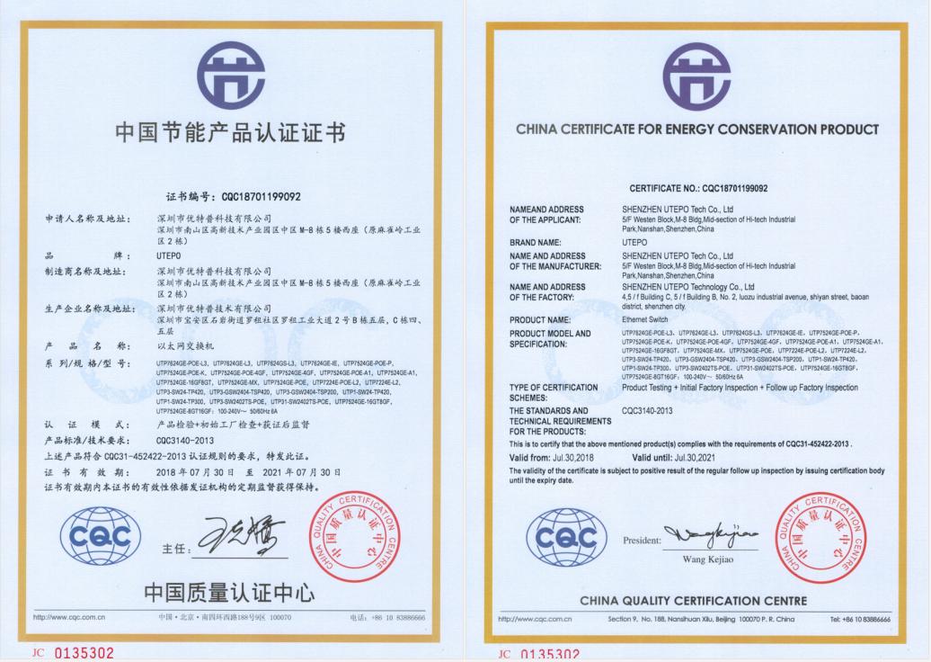 喜讯:优特普交换机产品获中国节能产品认证