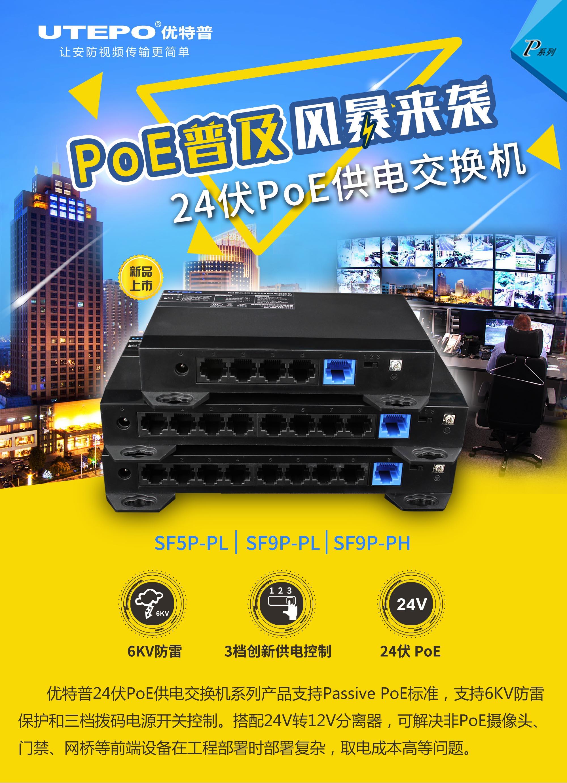 优特普24伏PoE供电交换机