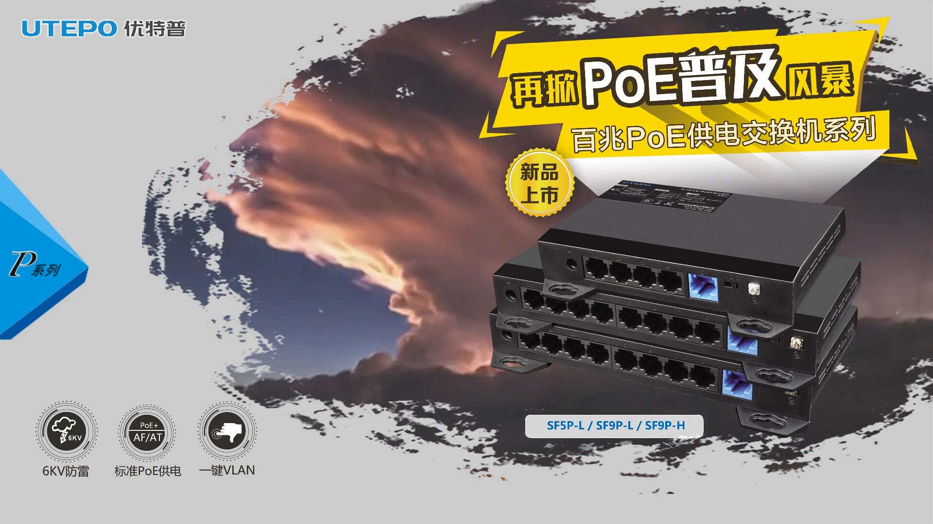 再掀PoE普及风暴,优特普P系列百兆PoE供电交换机全新上市!