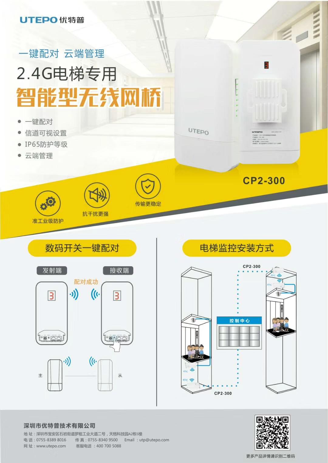 优特普2.4G 300M电梯监控专用网桥