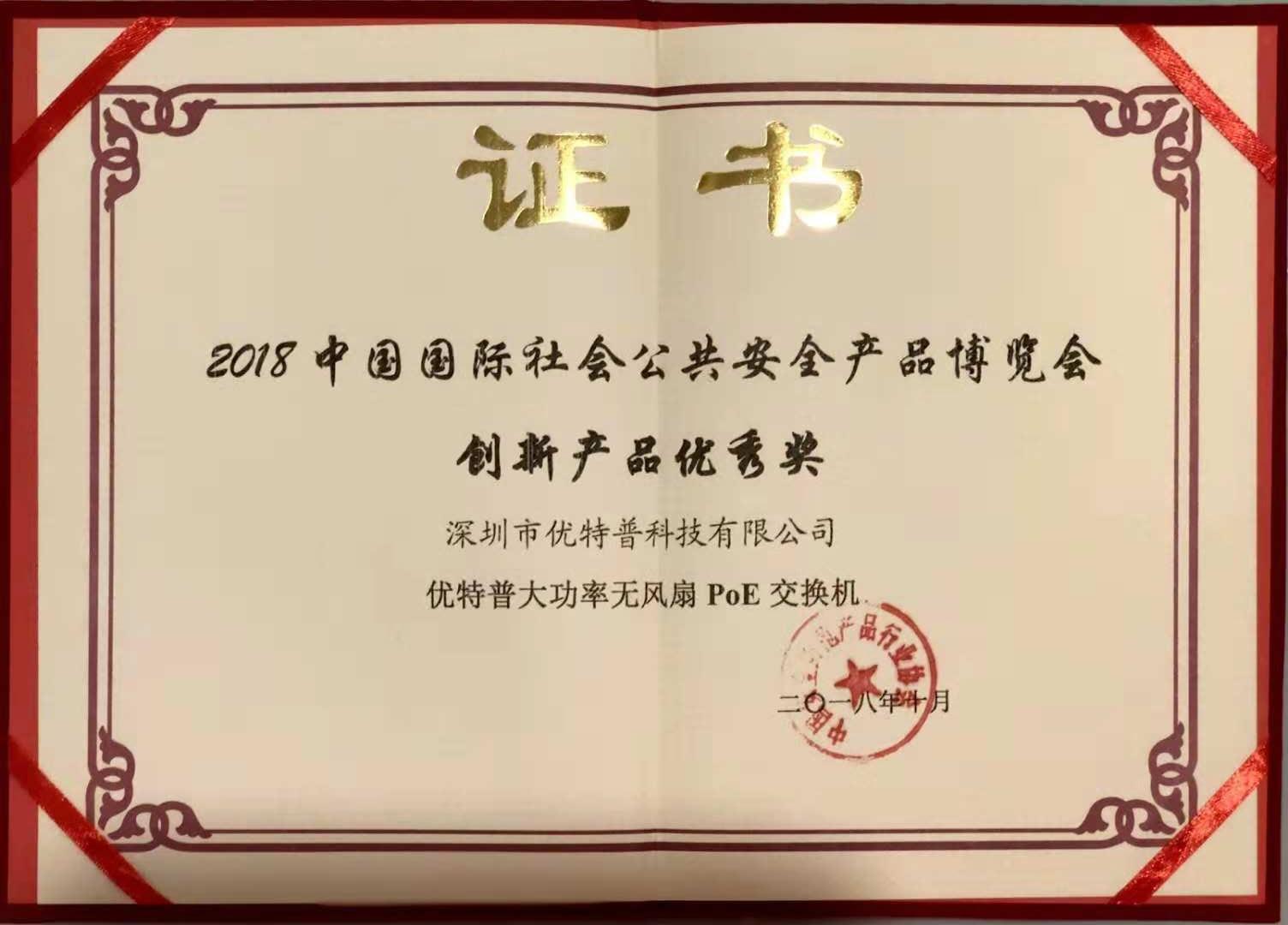2018北京安博会创新产品奖
